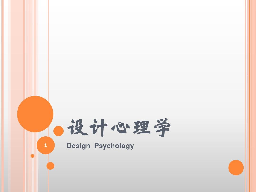 审美心理学与设计设计校本PPT学期心理课课件备课计划图片