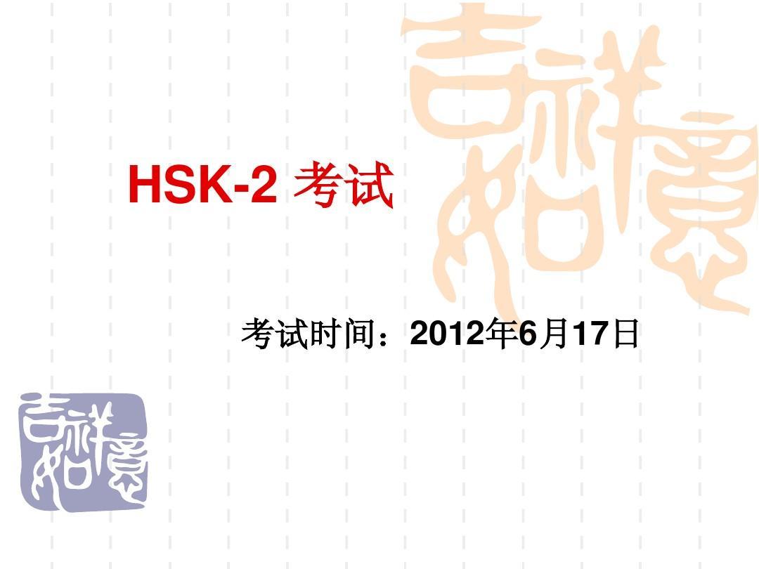HSK-2 考试答案PPT