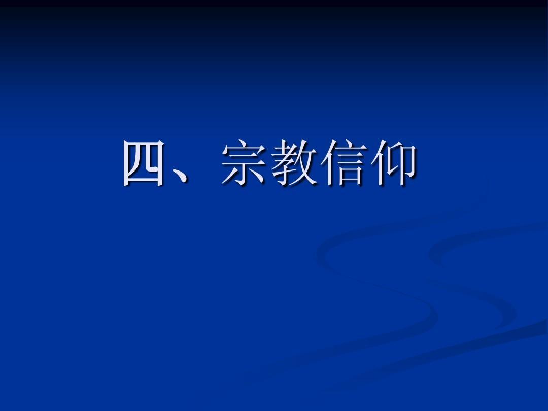 藏族宗教信仰