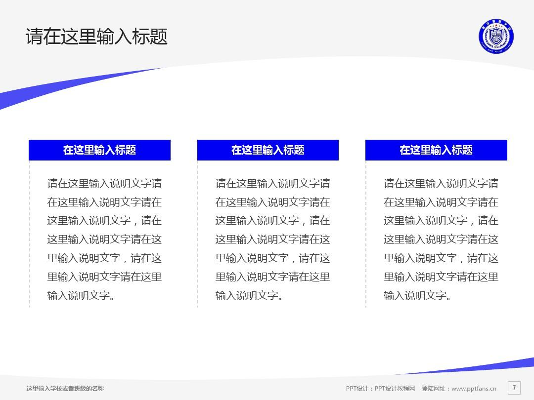 重庆学院报告ppt警察-精美原创毕业论文v学院,开题模板绘制图建筑视频图片