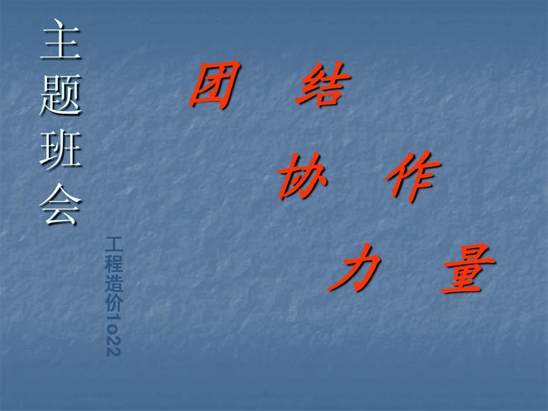 小学中国梦班会ppt_班级团结主题班会教案PPT_word文档在线阅读与下载_无忧文档