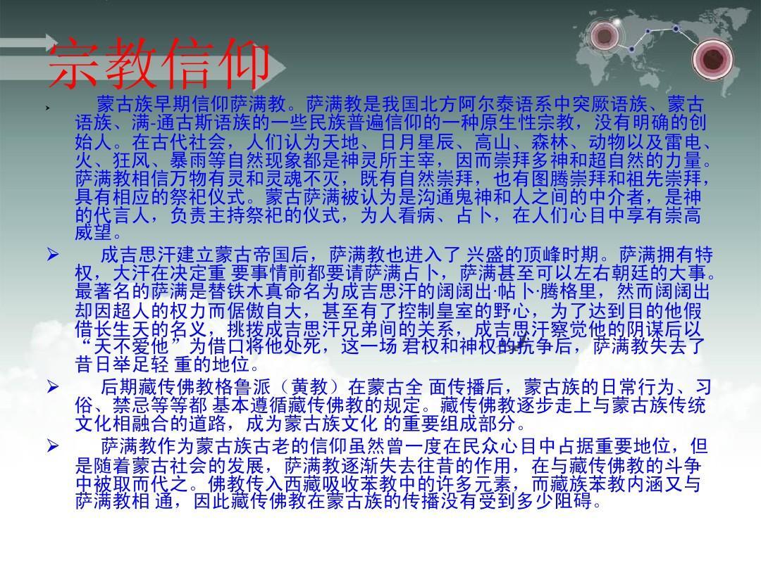 蒙古族ppt_word文档在线阅读与下载图片