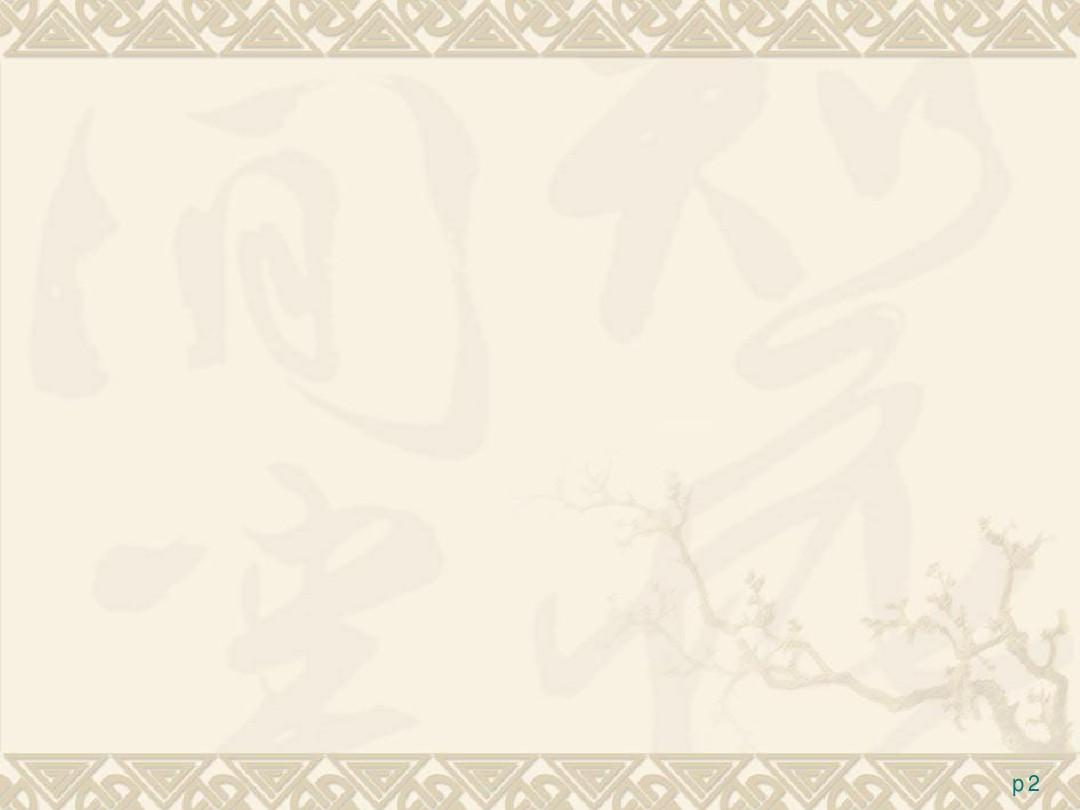 古典梅花中国风格ppt模板图片