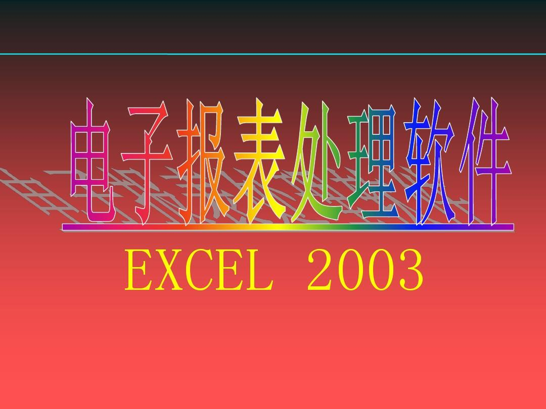 Excel基础教程PPT课件_word文档在线阅读与下