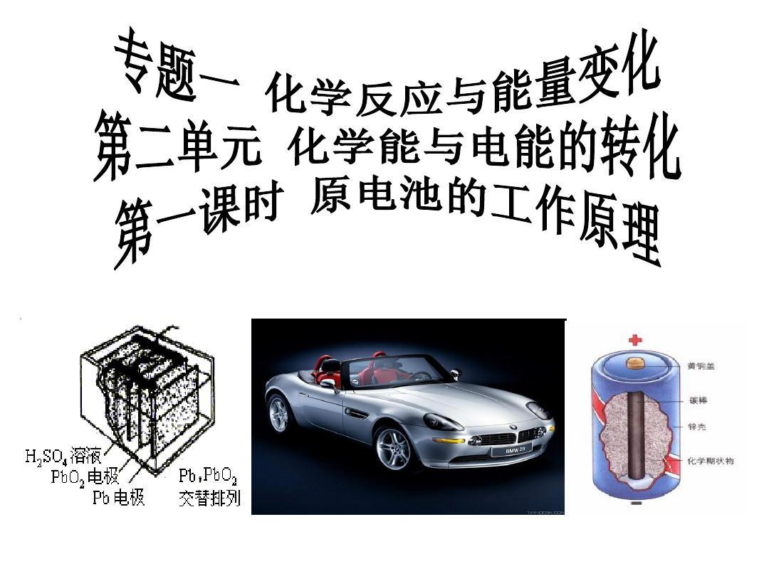 原电池的工作原理PPT