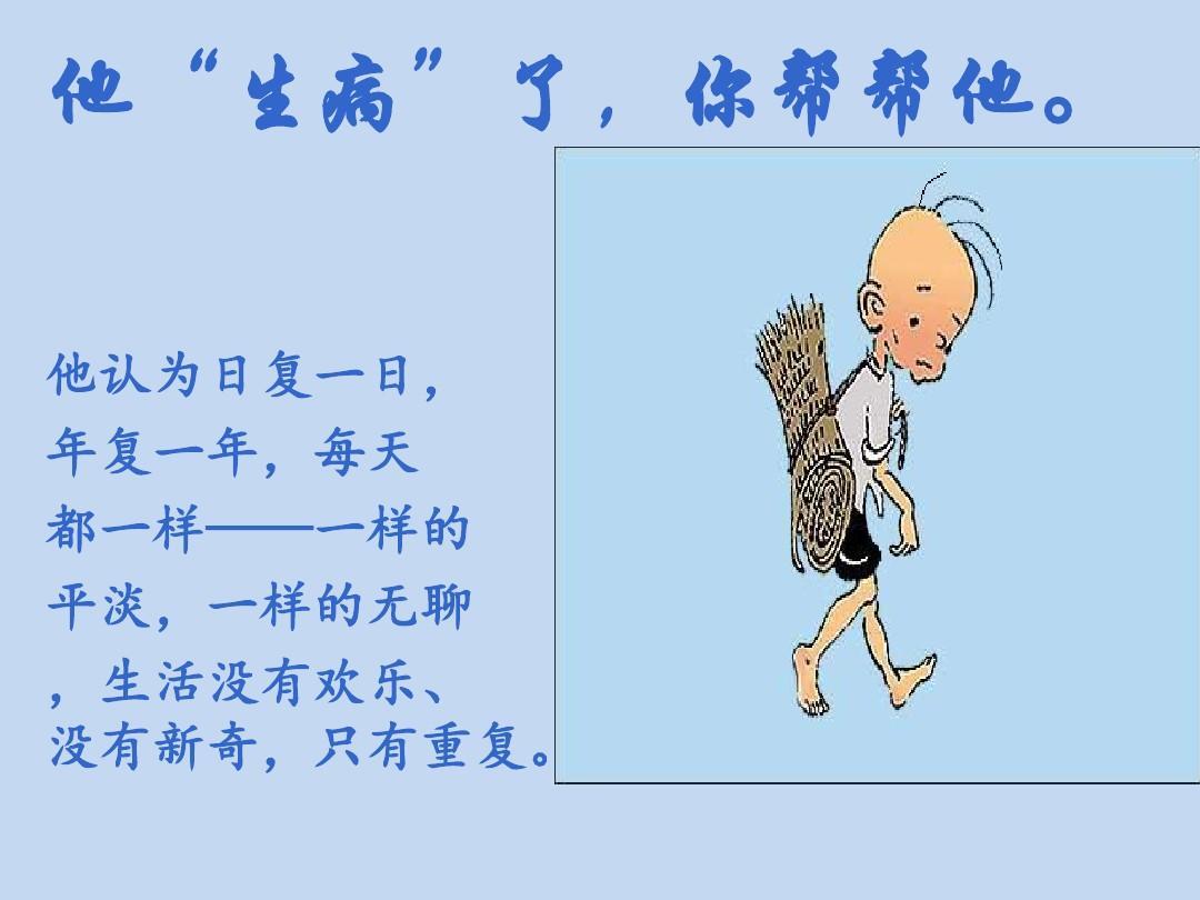 【情趣】情趣版七上第三人教第7课第2框《追寻高雅v情趣课件》7(共16张裤走单元绳绳图片