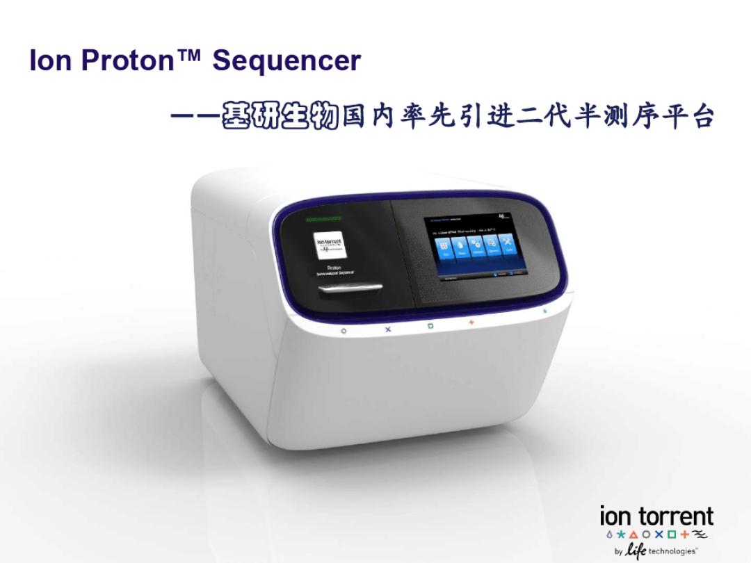 二代测序原理与技术(IonProton)