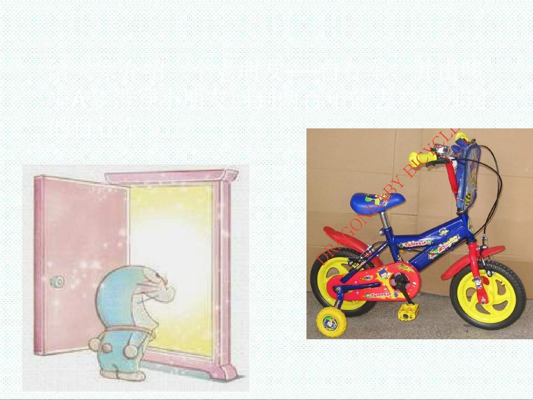 三年级美术课件-新人教版三年级美术上册《我设计的自行车》课件3图片