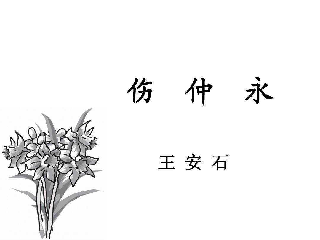 《伤仲永》、《孙权劝学》复习课件