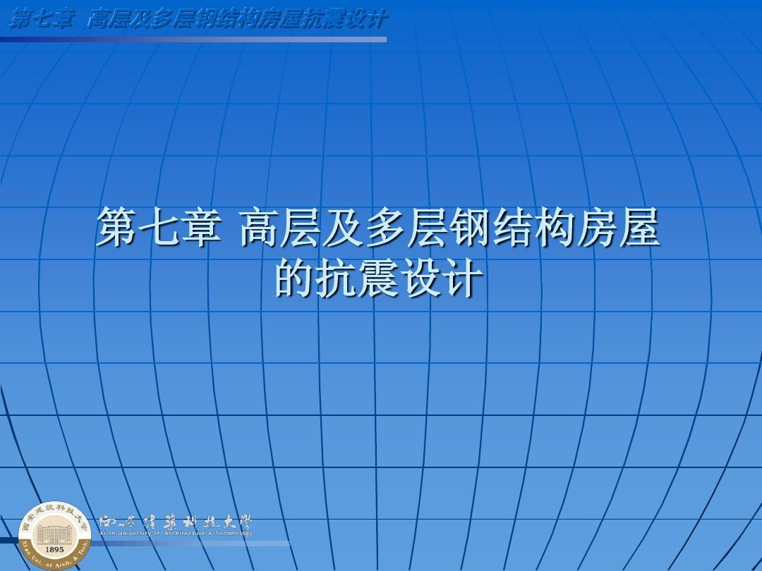 第7章 高层及多层钢结构房屋的抗震设计ppt图片