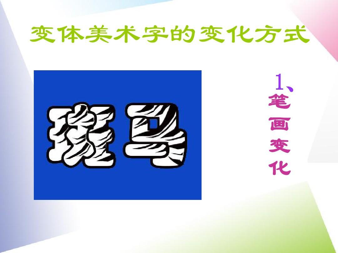 汉字的象形之韵——变体美术字ppt图片