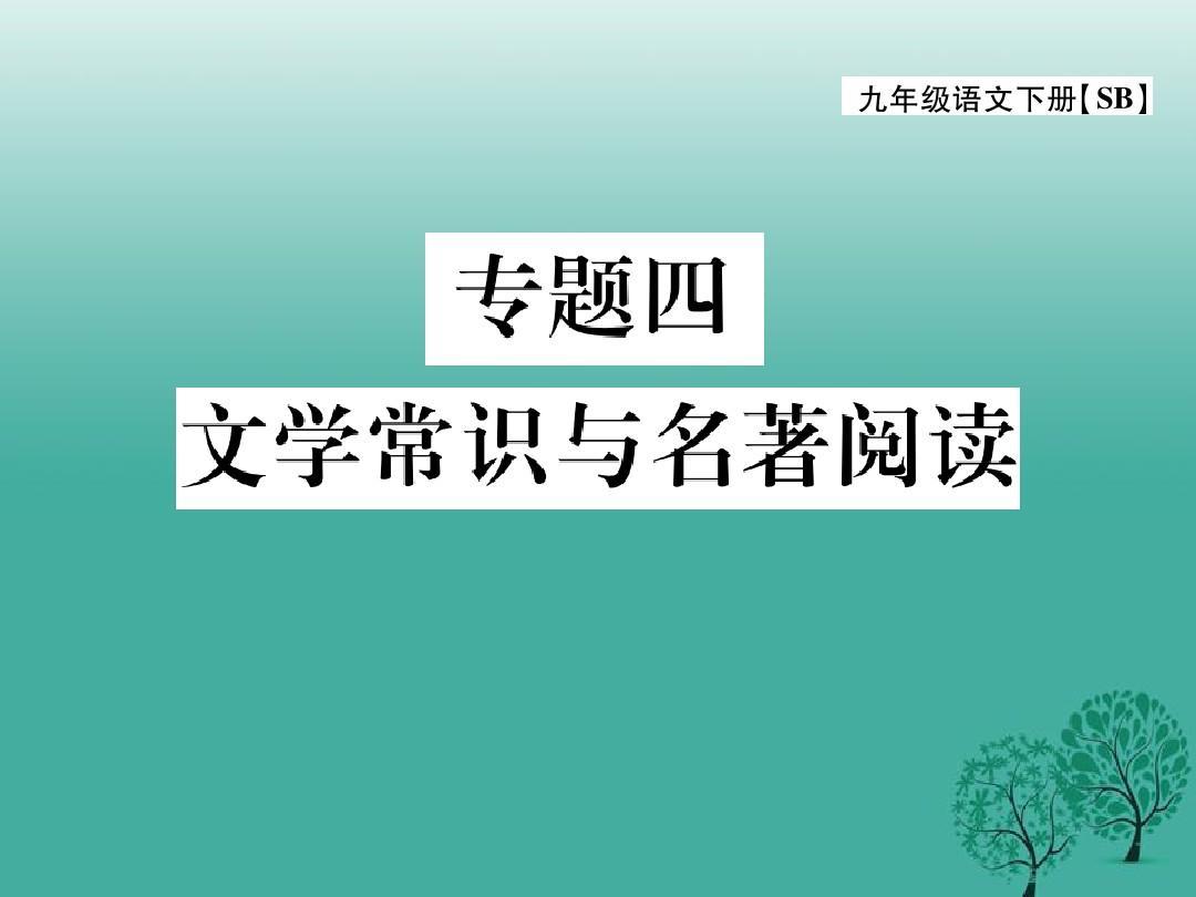 【苏教版】2017春九年级语文下册:专题总复习(4)文学常识与名著阅读ppt课件