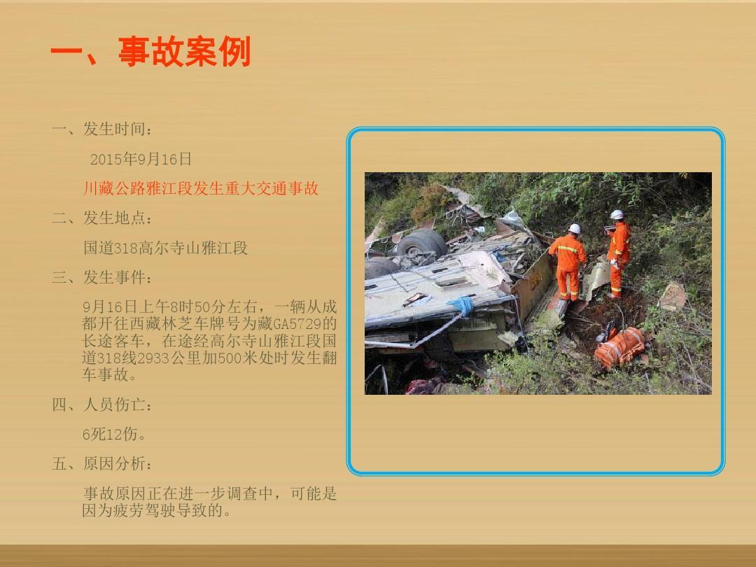 2015年中秋,国庆节前安全培训ppt图片