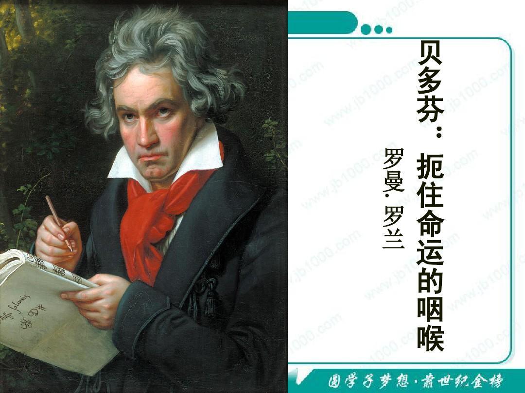 语文:《贝多芬-扼住命运的咽喉》课件(新人教版选修图片
