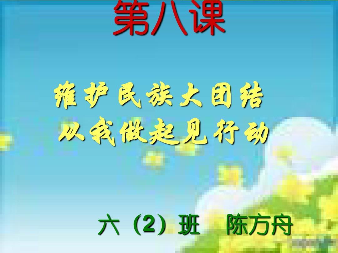 第八课 维护民族大团结 从我做起见行动 六(2)班 陈方舟