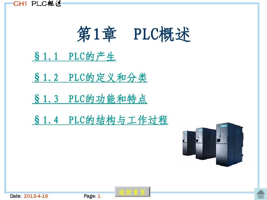 测量学实习报告格式_第3-1章-PLC概述_word文档在线阅读与下载_文档网