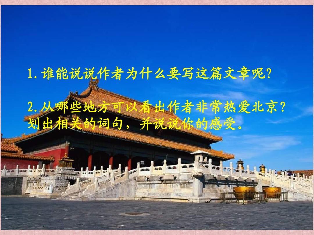 故乡是北京ppt图片