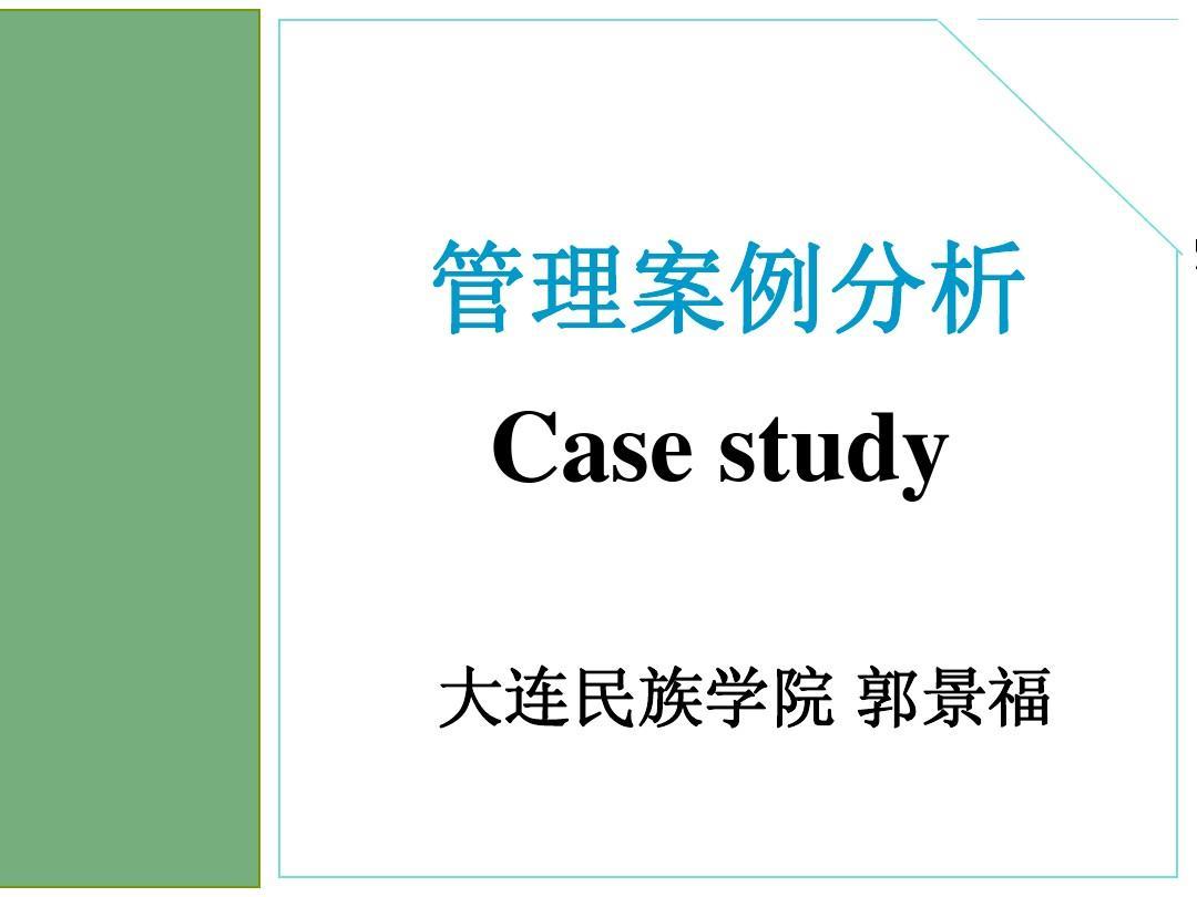 管理案例分析 case study图片