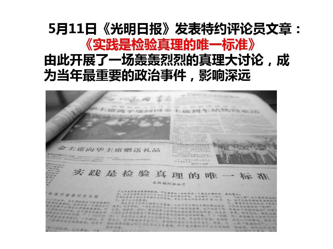 激荡三十年:78ppt_word文档在线阅读与下载_文档网