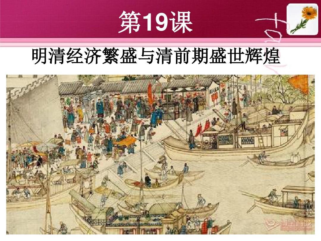 最新北师大版七年级历史下册第19课明清经济繁盛与清前期盛世辉煌公开
