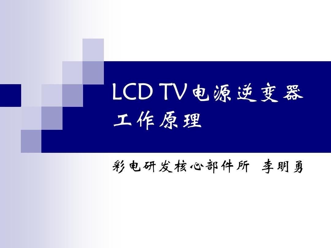 LCD TV电源逆变器工作原理PPT