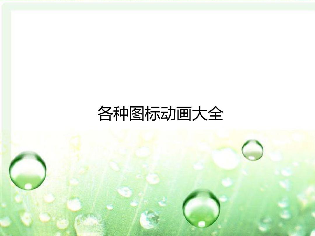ppt素材大全 ppt模板商务图片