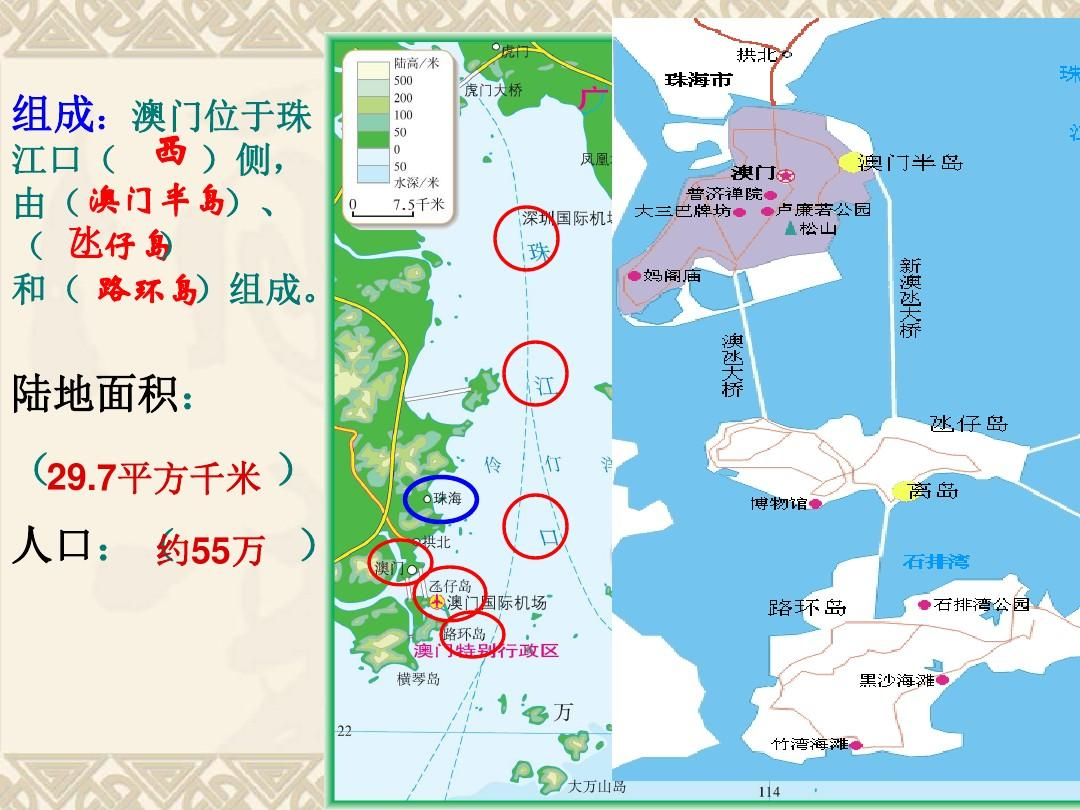 香港的地理位置_2014年人教版八年级地理下册7.3《\