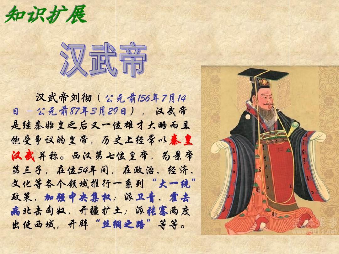 部编人教版七年级历史上册第12课《汉武帝巩固大一统王朝》课件(共20