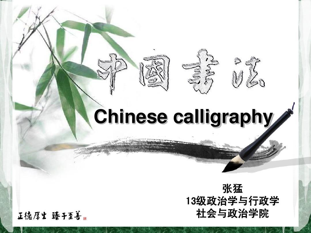 中国书法英文介绍ppt
