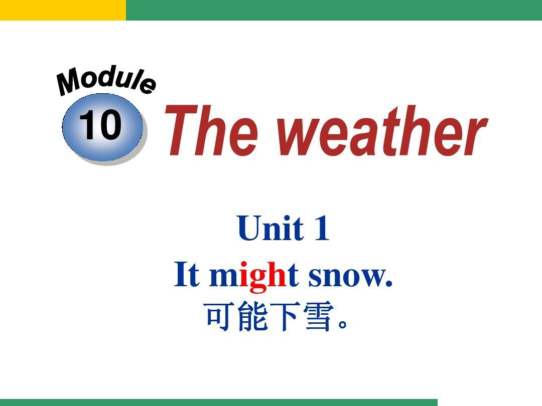 2013新版外研版英语八年级上册M10 U1