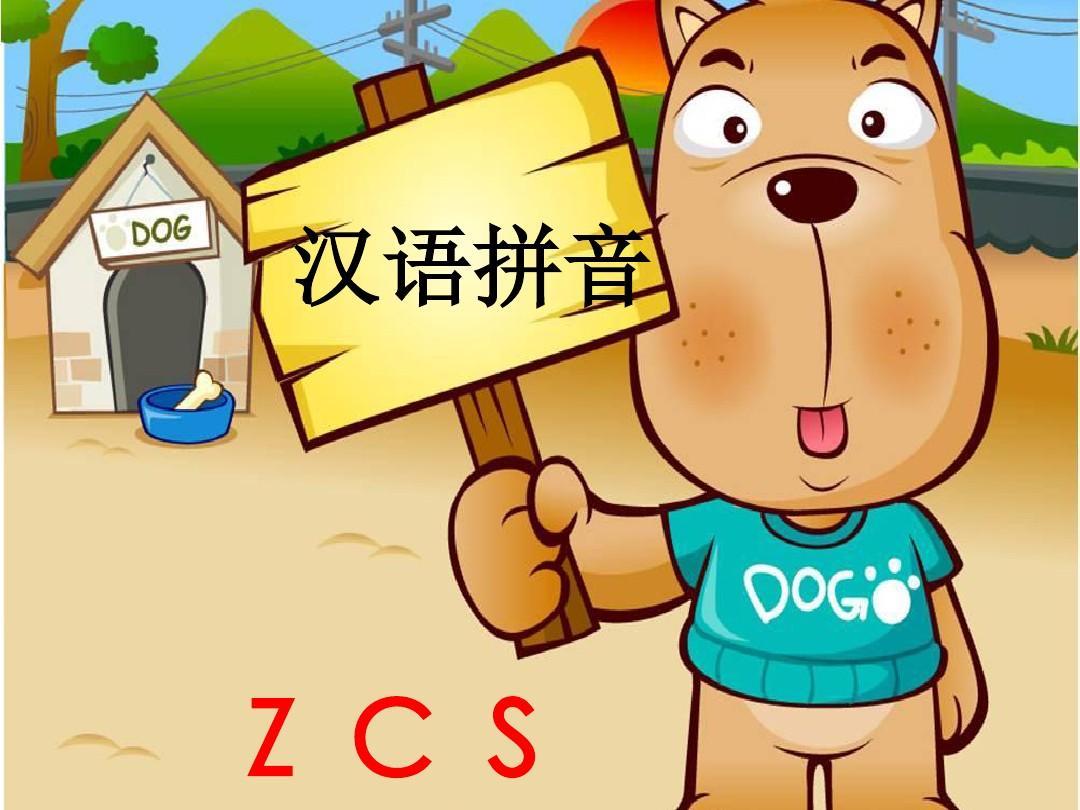 (新)人教版一年级语文上册《拼音zcs》优秀课件(共45张PPT)