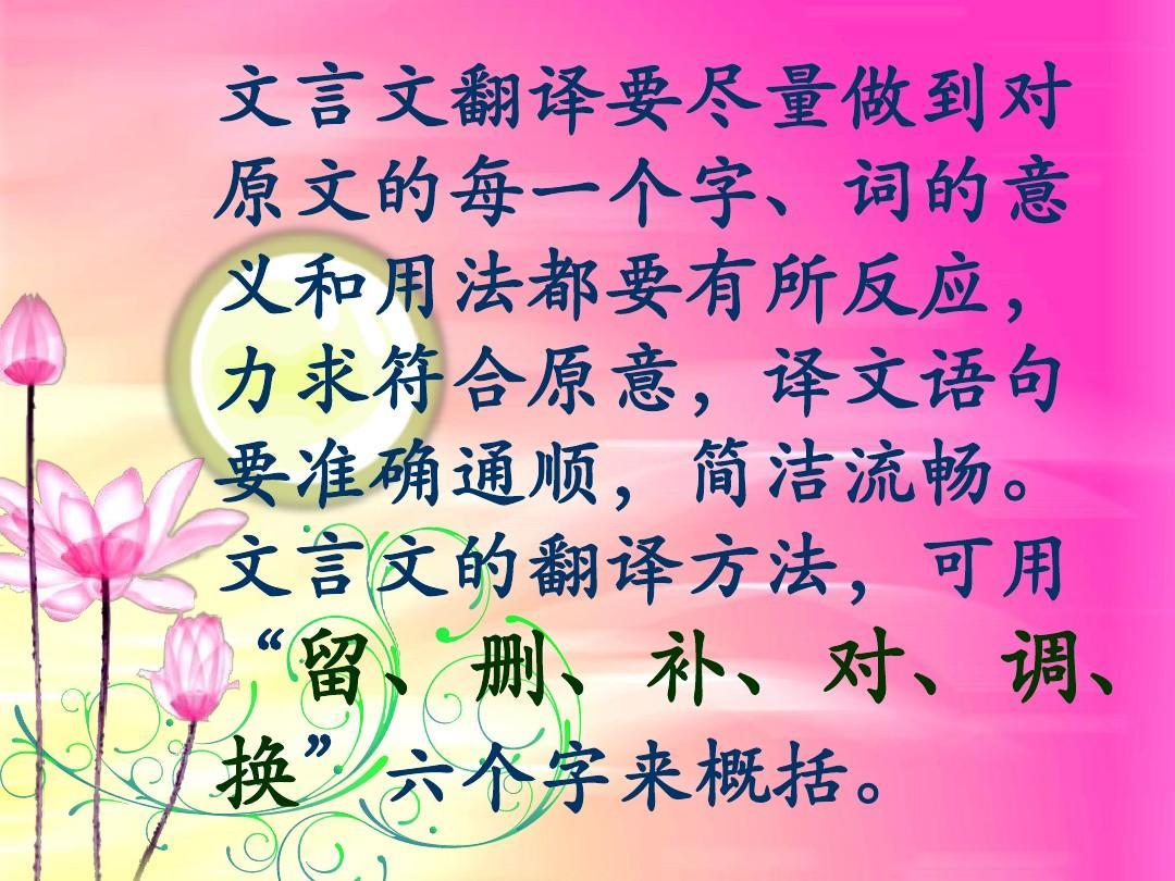 2010届中高中文文言文翻译ppt素材黑板报创城考语图片