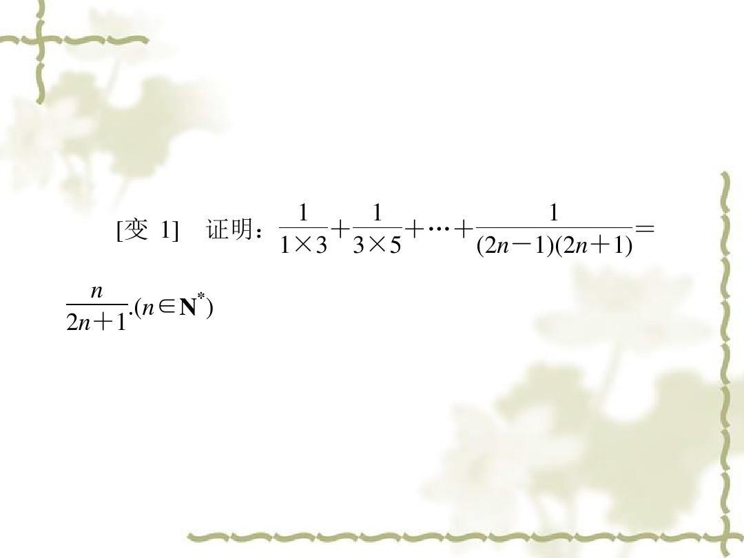 离散数学总结_(共25页,当前第18页) 你可能喜欢 离散型随机变量的方差 高考数学归纳