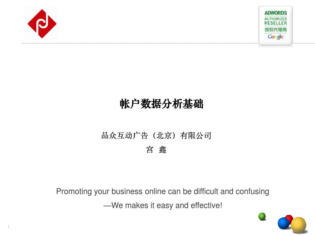 搜索营销帐户数据分析基础_宫鑫PPT