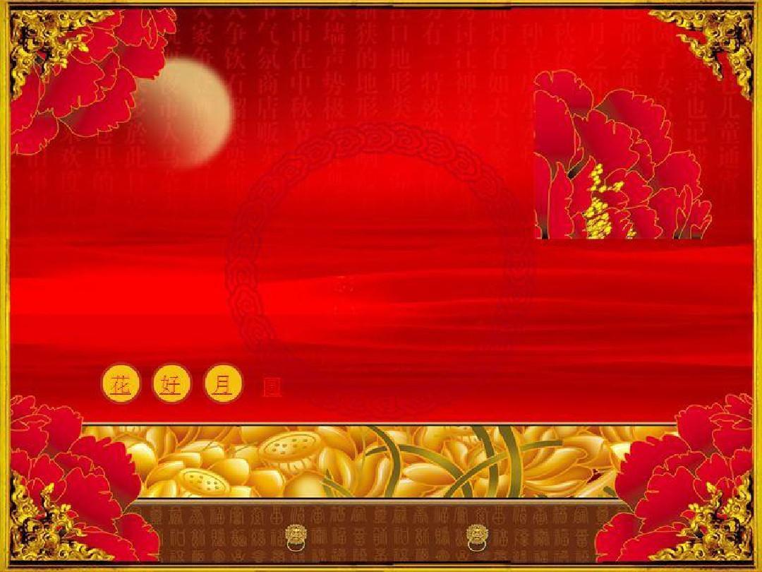 八月十五中秋节ppt图片