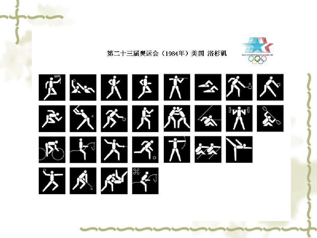 体育绘图PPT