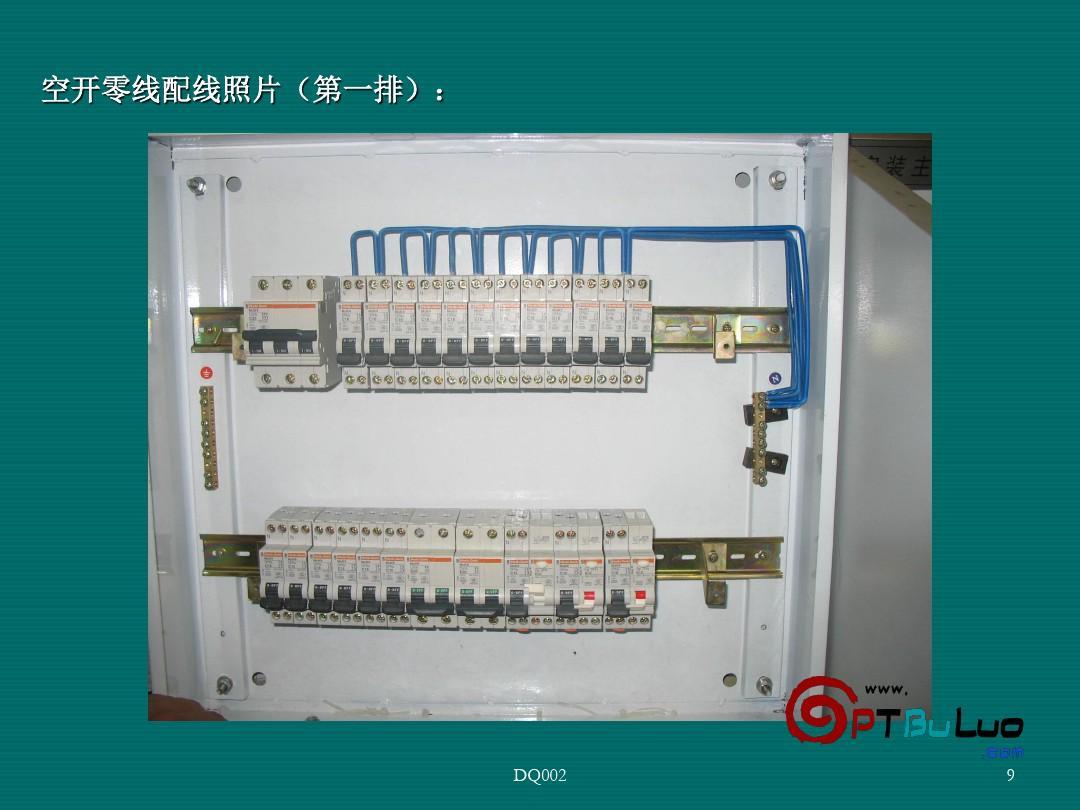 配电箱新旧图口诀元器件学校电子载流量表及电缆建筑防火空气开关建筑设计配电规范图片系统对比图片