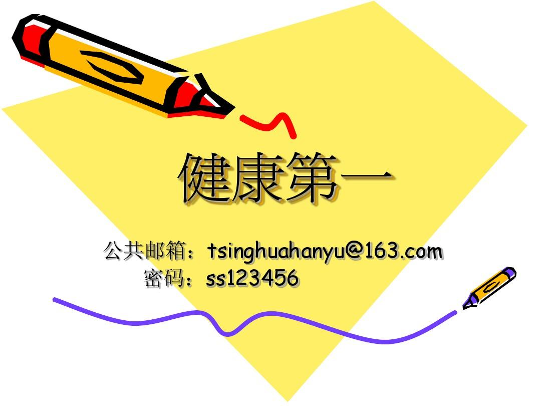 《汉语口语速成(提高篇)》第2课《健康第一》ppt教案第3部分