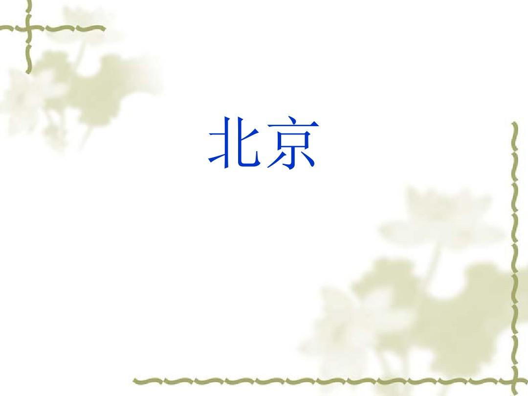 2《北京》说课课件(36张)ppt视频教学侧影画法鼻图片