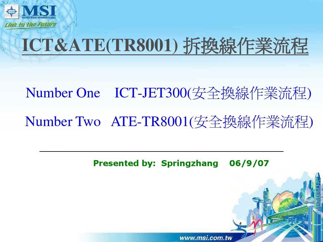 ICT&ATE(TR8001) 拆换线作业流程答案PPT
