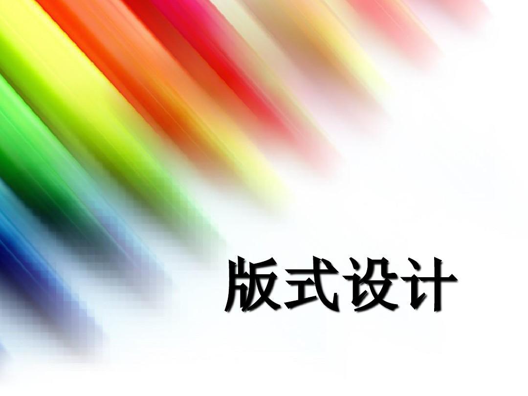 版式设计_课件ppt