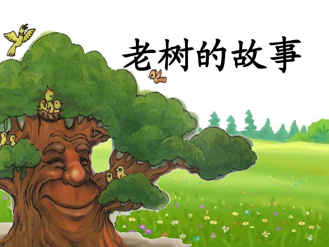 (北师大版)一年级语文下册课件_老树的故事