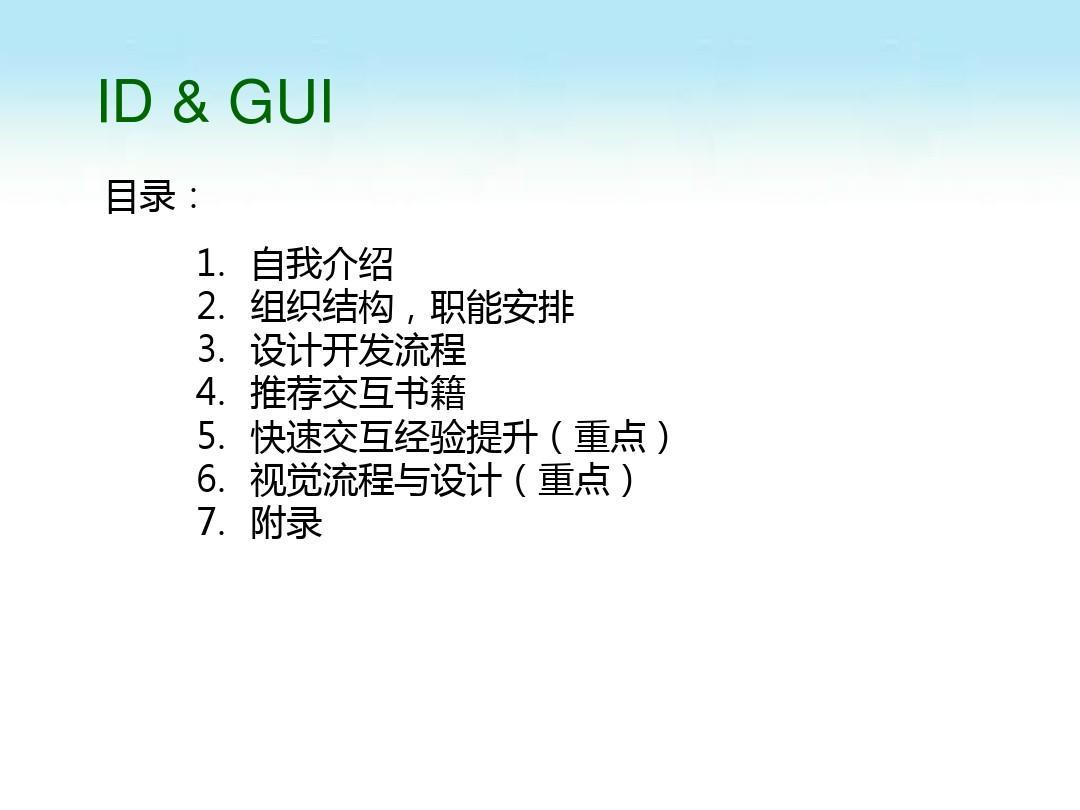 产品 ID  GUI