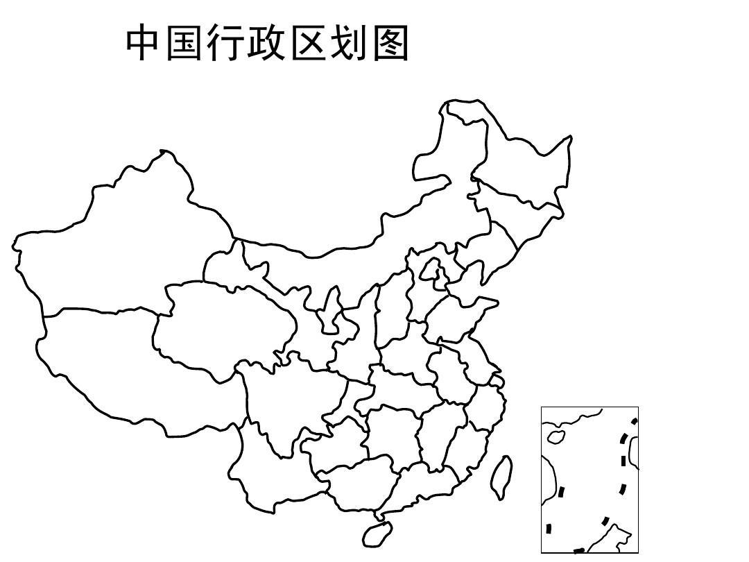 八年级中国空白地图ppt
