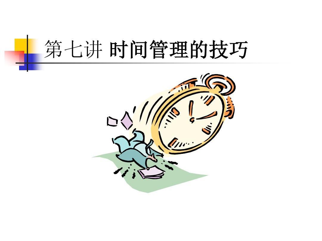 第07讲 时间管理的技巧