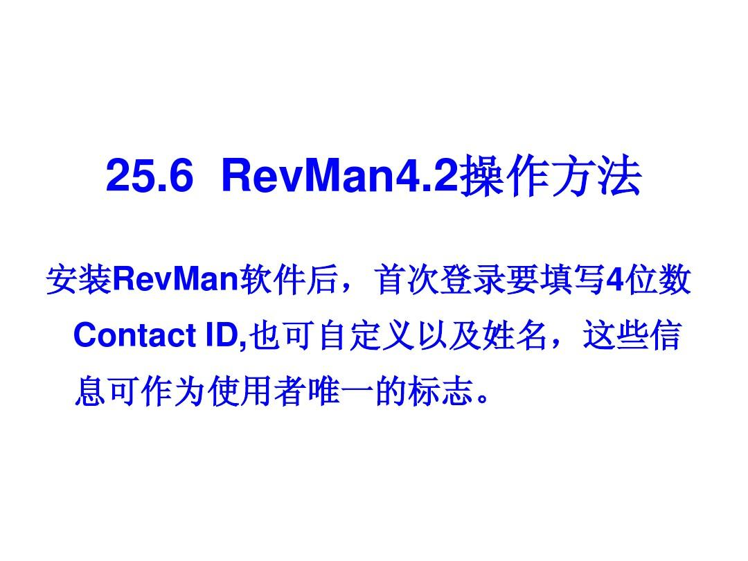RevMan4.2操作方法