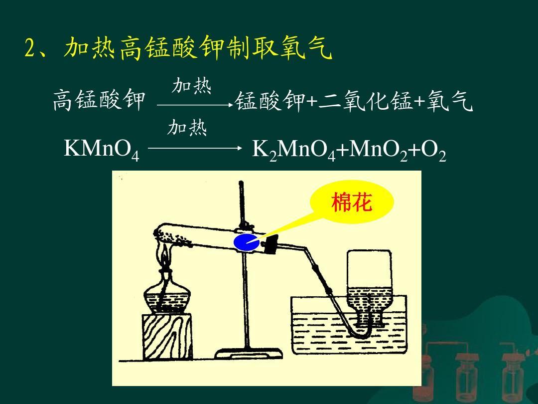 化学实验报告制取氧气_氯酸钾制取氧气化学式的仪器_氧气的化学代号
