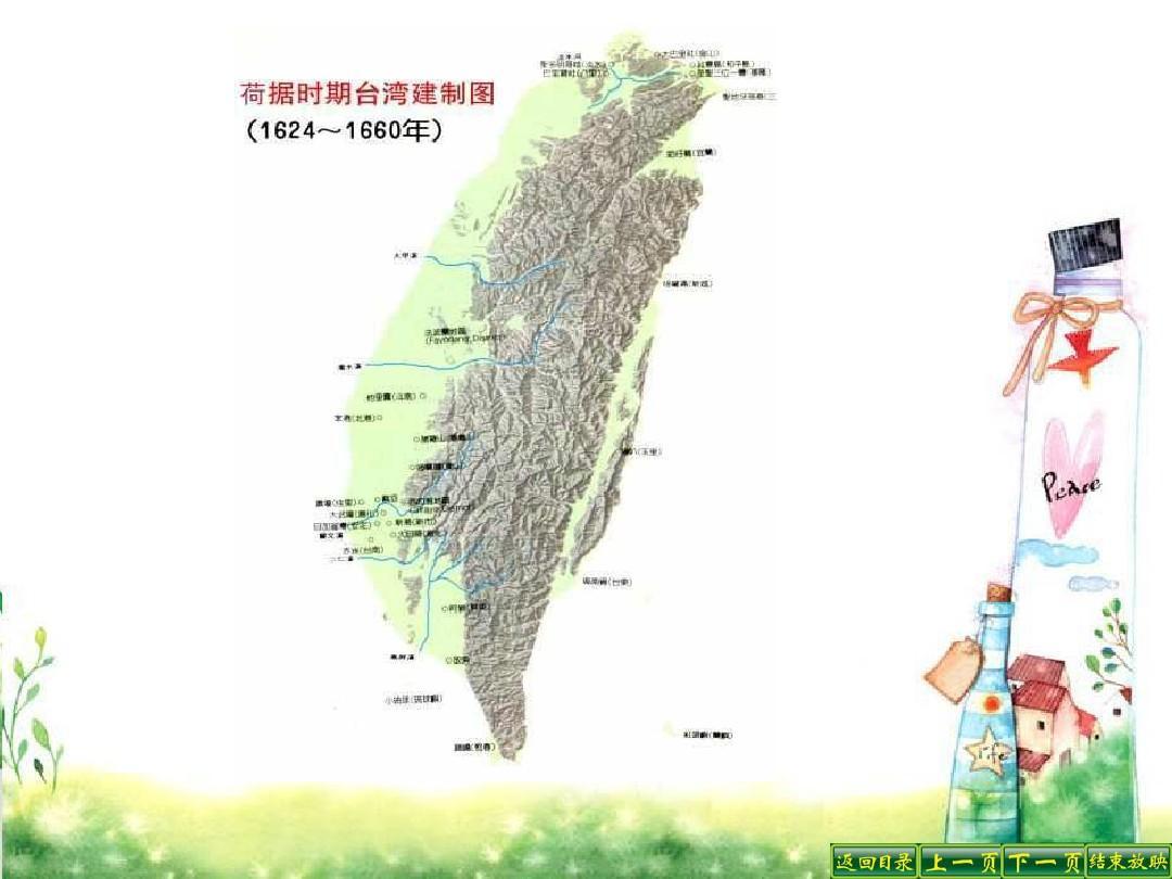 小学S版五科学年级教科《郑成功收复台湾》课年级下册版上册三语文语文教学设计及反思