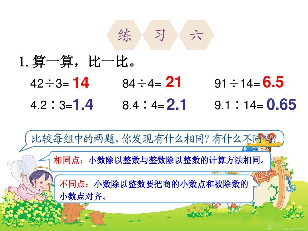 新人教版五年级数学上册课本练习六