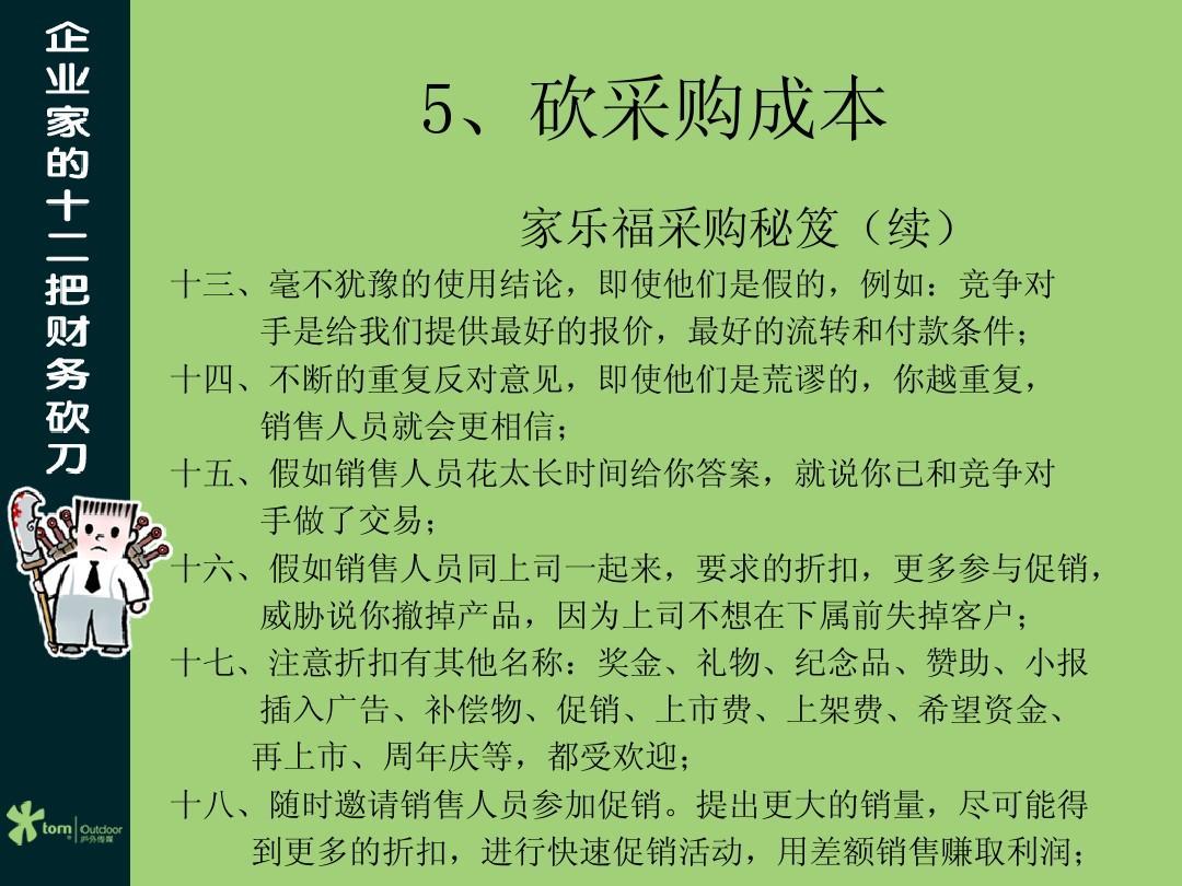成本 心得 砍掉成本的12把砍刀 李践12大黄金法则 李践五项管理 经销